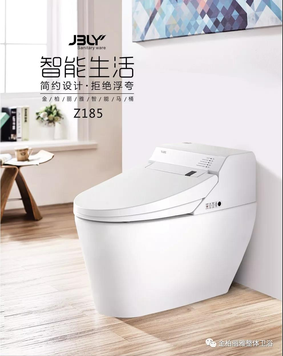 深化厕所革命进程,睿静Z185智能马桶智享卫浴生活