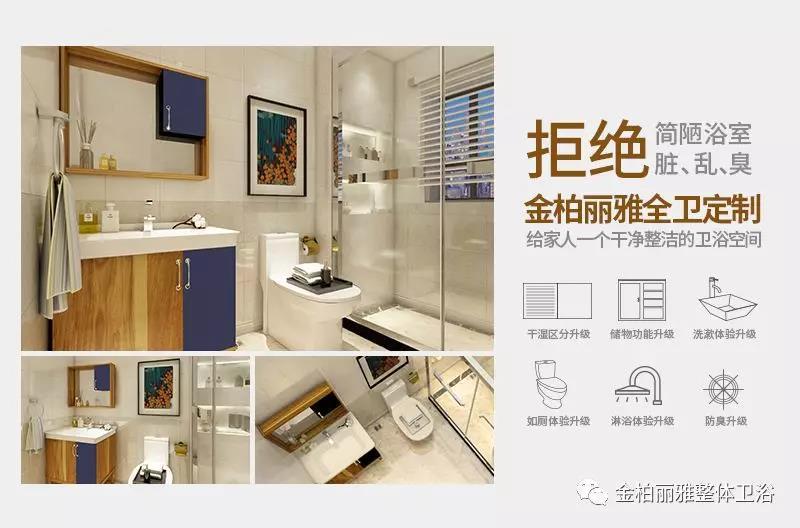 案例分享丨创造个性化卫浴间,全卫定制开启精致生活