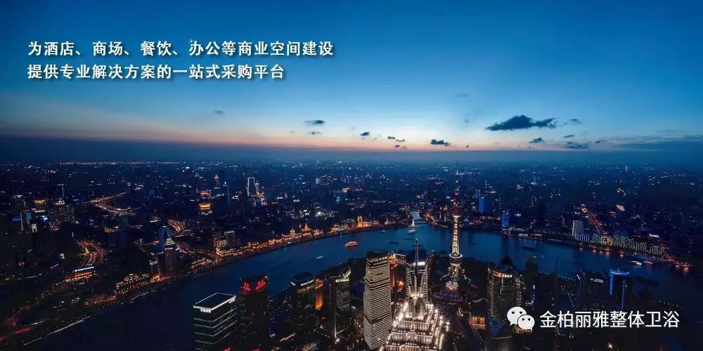 开年第三展,金柏丽雅卫浴4月参加上海国际酒店及商业空间展发力工装市场
